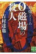 原爆ドーム0磁場の殺人の本