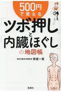 500円で覚える「ツボ押し」と「内臓ほぐし」の地図帳の本