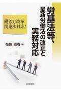 労基法等、最新労働法の改正と実務対応の本