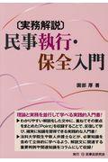 〈実務解説〉民事執行・保全入門の本