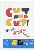 CUT AND CUT!の本
