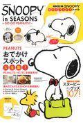 SNOOPY in SEASONS〜GO GO PEANUTS!〜の本