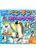 シールえほんペンギンだいしゅうごう!の本