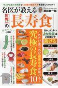 名医が教える世界一の「長寿食」の本