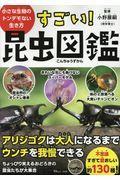 すごい!昆虫図鑑の本