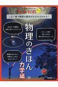 物理学のきほん力学編の本