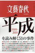 平成を読み解く51の事件の本