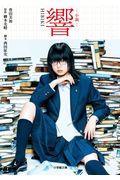小説響ーHIBIKIーの本