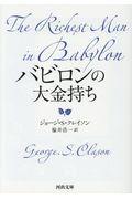 バビロンの大金持ちの本