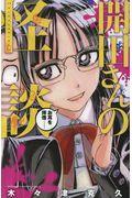 開田さんの怪談の本