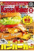 関西本当にうまいハンバーガーの本