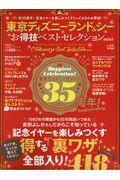 東京ディズニーランド&シーお得技ベストセレクションminiの本