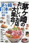 改訂版 茅ヶ崎食本の本