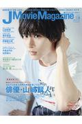 J Movie Magazine Vol.38の本