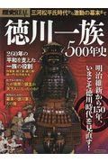 徳川一族500年史の本