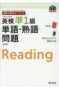 改訂版 英検分野別ターゲット英検準1級単語・熟語問題の本