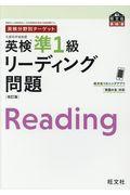 改訂版 英検分野別ターゲット英検準1級リーディング問題の本