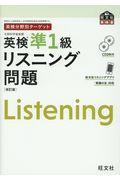 改訂版 英検分野別ターゲット英検準1級リスニング問題の本
