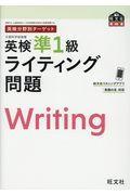 英検分野別ターゲット英検準1級ライティング問題の本
