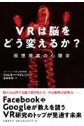 VRは脳をどう変えるか?の本