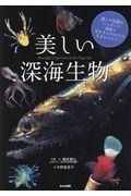 美しい深海生物の本