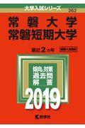 常磐大学・常磐短期大学 2019の本