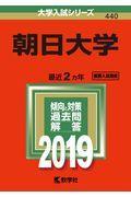 朝日大学 2019の本