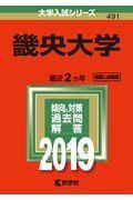 畿央大学 2019の本
