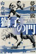 獅子の門 白虎編の本