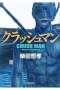クラッシュマンの本