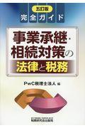 5訂版 事業承継・相続対策の法律と税務の本