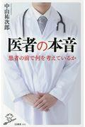 医者の本音の本