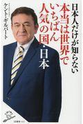 日本人だけが知らない本当は世界でいちばん人気の国・日本の本