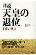 詳説天皇の退位の本