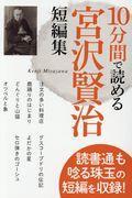 10分間で読める宮沢賢治短編集の本