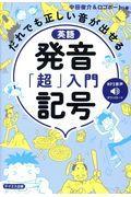 英語発音記号「超」入門の本