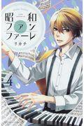 昭和ファンファーレ 4の本