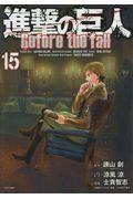 進撃の巨人Before the fall 15の本