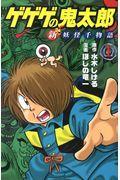 ゲゲゲの鬼太郎 新妖怪千物語 1