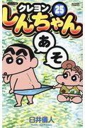 クレヨンしんちゃん 25の本