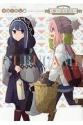 TVアニメゆるキャン△公式ガイドブックの本