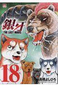 銀牙THE LAST WARS 18の本