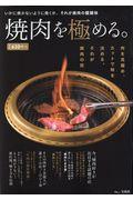 焼肉を極める。の本