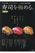 寿司を極める。の本