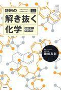鎌田の解き抜く化学 無機化学2・有機化学編の本