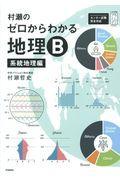 村瀬のゼロからわかる地理B 系統地理編の本