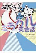 猫ピッチャーのミラクル英会話の本