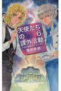 天使たちの課外活動 6の本