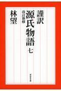 改訂新修 謹訳源氏物語 7の本
