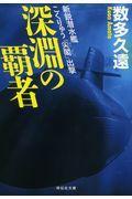 深淵の覇者の本